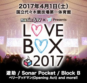 『musicるTV×BREAK OUT presents LOVE BOX 2017』