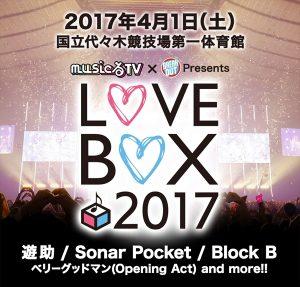 『musicるTV×BREAK OUT presents LOVE BOX 2017』