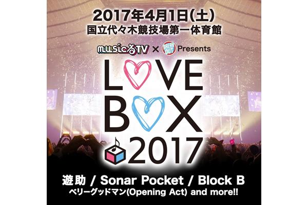 Block B、ベリーグッドマンが出演決定!ライブイベント『LOVE BOX 2017』4・1開催