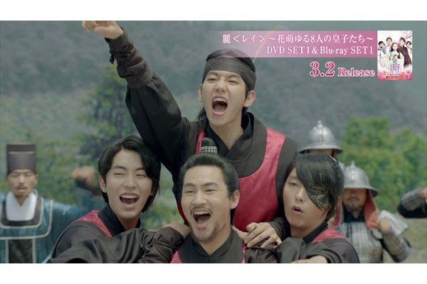 イケメン皇子たちの仲良しスペシャルPV公開中!『麗<レイ>~花萌ゆる8人の皇子たち~』