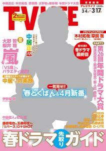 テレビライフ6号3月1日(水)発売(表紙:中居正広)