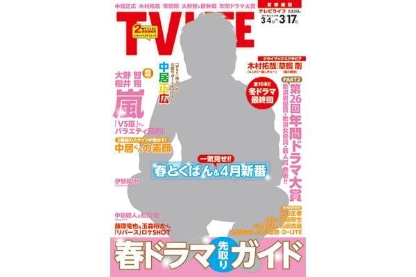 表紙は中居正広!春ドラマ先取りガイド テレビライフ6号3月1日(水)発売