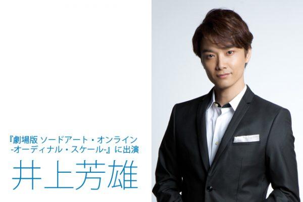 井上芳雄インタビュー「想像つかないことをやるのが好き」『劇場版 ソードアート・オンライン -オーディナル・スケール-』に出演