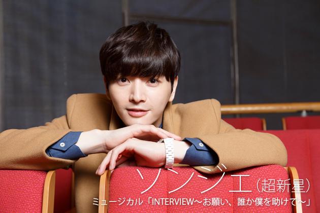 ソンジェ(超新星)インタビュー in ミュージカル「INTERVIEW~お願い、誰か僕を助けて~」