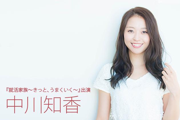 中川知香インタビュー「今の私には全部が初体験で、全部が新鮮」『就活家族~きっと、うまくいく~』出演