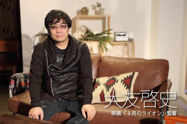 『3月のライオン』監督・大友啓史インタビュー 映画と人生を語る番組「この映画が観たい」に出演