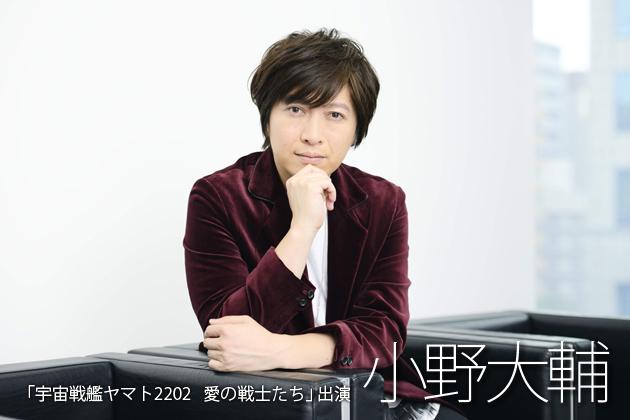 小野大輔インタビュー「ヤマトの魂を次の世代に伝えていく」映画「宇宙戦艦ヤマト2202 愛の戦士たち」