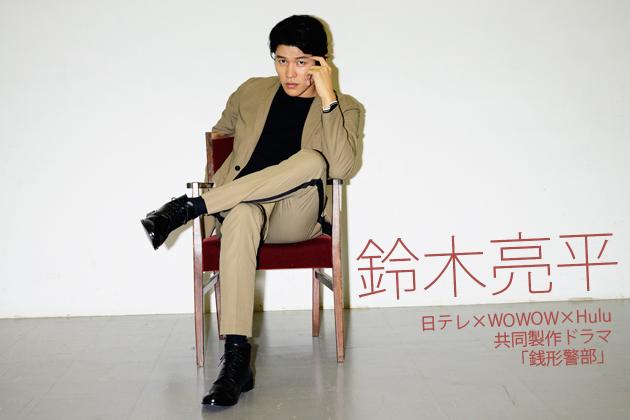 鈴木亮平インタビュー「新たなヒーローの登場をぜひ楽しんでください!」『日テレ×WOWOW×Hulu共同製作ドラマ「銭形警部」』
