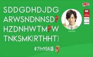 """DAI語""どこまで解読できるかな?プリッツ×DAIGO特設サイト「♯プリッツDAI語」オープン"