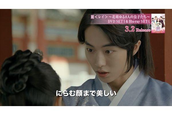 ソウルメイトの2人!ナム・ジョヒョク×IUのスペシャルPV公開中『麗<レイ>~花萌ゆる8人の皇子たち~』