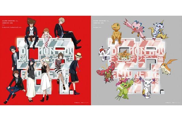 「デジモンアドベンチャー tri.キャラクターソングアルバム」のジャケット写真&視聴用動画が公開!発売記念イベントの開催も