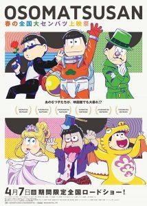 「おそ松さん 春の全国大センバツ上映祭」
