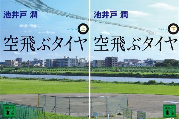 長瀬智也×本木克英で池井戸潤作品が初の映画化!「空飛ぶタイヤ」18年公開