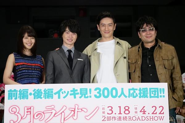 神木隆之介「17歳のときはモテるのに必死だった」映画「3月のライオン」後編・追加キャストの伊勢谷友介がサプライズ登場