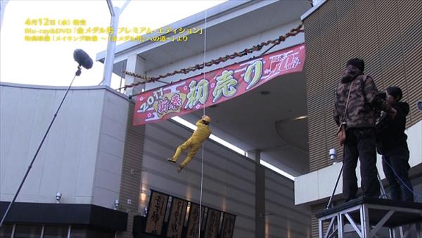 <p>&copy;「金メダル男」製作委員会</p>