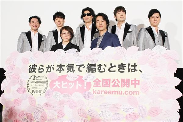 生田斗真、ゴスペラーズの生歌に大感激「歌、うまっ!」映画『彼らが本気で編むときは、』大ヒット御礼舞台あいさつ