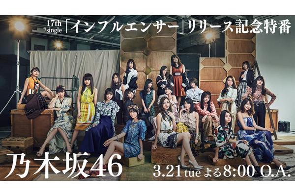 乃木坂46が生出演!『インフルエンサー』発売記念SP AbemaTVで3・21生放送