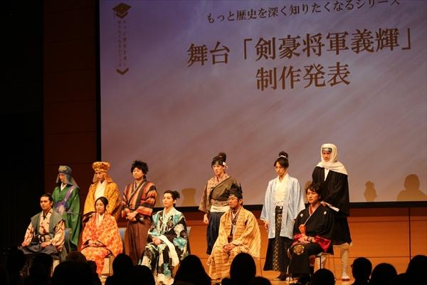 <p>舞台「剣豪将軍義輝~星を継ぎし者たちへ~」制作発表会</p>