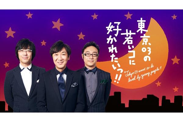 尾野真千子が東京03のトーク生番組にゲスト出演
