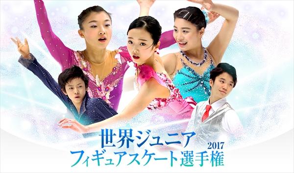 <p>『世界Jr.フィギュアスケート選手権2017』</p>