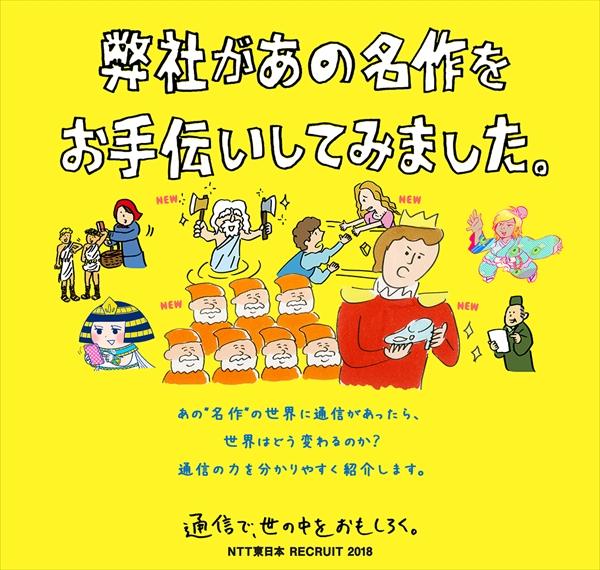 <p>声優・緑川光出演!NTT東日本WEBムービー「金のオノ、銀のオノ篇」「ロミオとジュリエット篇」公開</p>