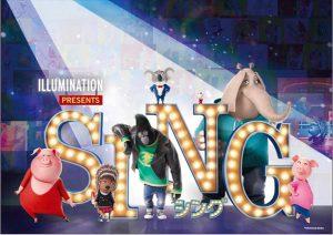 映画「SING/シング」