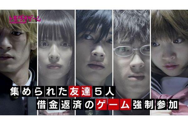 吉沢亮主演「トモダチゲーム」ドラマ版プロモーション映像初公開