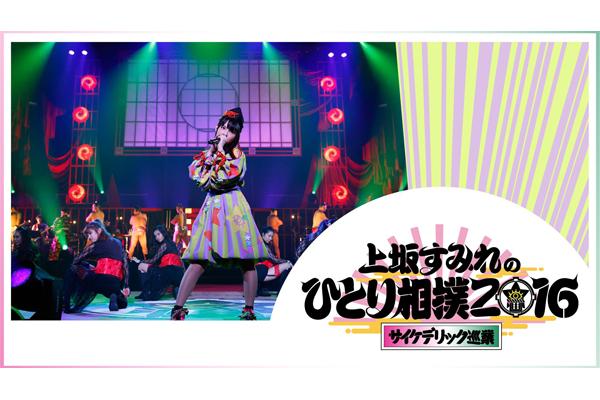 上坂すみれのワンマンライブ『ひとり相撲2016』AbemaTVで4・8独占先行放送