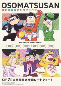 『おそ松さん 春の全国大センバツ上映祭』