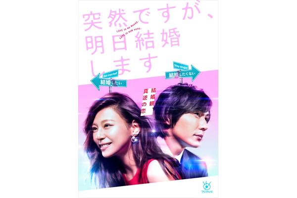 西内まりや×山村隆太「突然ですが、明日結婚します」BD&DVD 6・21発売