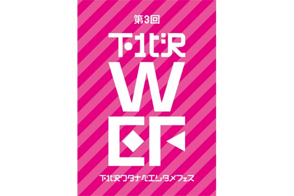 「第3回下北沢ワタナベエンタメフェス」本多劇場で4・17~5・7開催決定