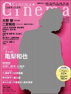 「Cinema☆Cinema No.68」(表紙:亀梨和也)