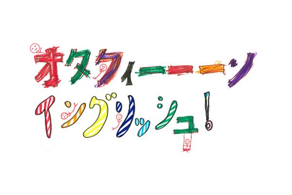 私立恵比寿中学・小林歌穂&中山莉子、テレ玉新番組『オタクィーーーンイングリッシュ!』出演決定
