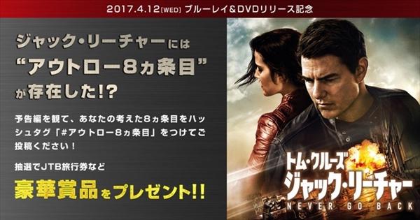 <p>&copy;2016, 2017 Paramount Pictures.</p>