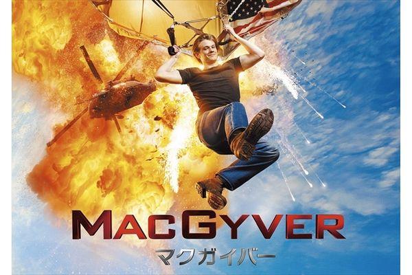 全米で大人気の痛快アクション超大作「MACGYVER/マクガイバー」6月日本初放送決定