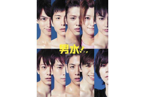 「男水!」ファンイベント6・4に開催決定&4・12発売下巻BD&DVDに招待券