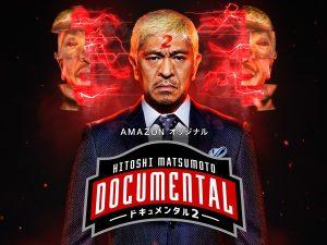 『HITOSHI MATSUMOTO Presents ドキュメンタル』シーズン2