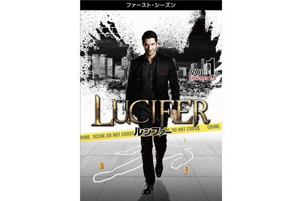 『LUCIFER/ルシファー<ファースト・シーズン>』がレンタルランキングで3週連続1位から5位独占の快挙!