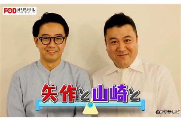 矢作兼&山崎弘也が若手芸人と仲良しになるための番組『矢作と山崎と』FODで配信開始