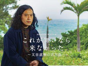 『これが無いなら来なかった~又吉直樹の宮古島~』
