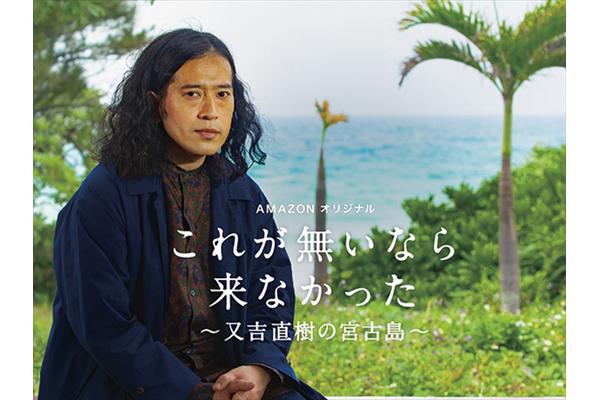 ピース又吉が約3年ぶりの旅ロケで宮古島を満喫『これが無いなら来なかった』3・31配信開始