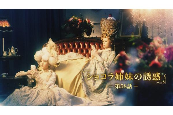 栗山千明&トリンドル玲奈がゴージャスな姉妹に「LINE POPショコラ」新CM放送開始