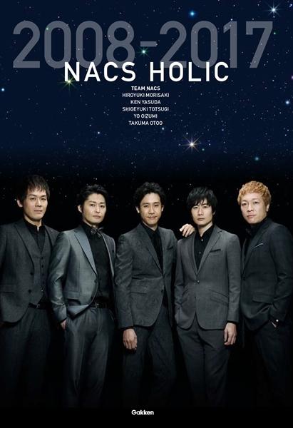 <p>「NACS HOLIC 2008-2017」</p>