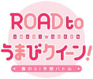『ROAD to うまびクイーン! -春のGI予想バトル-』