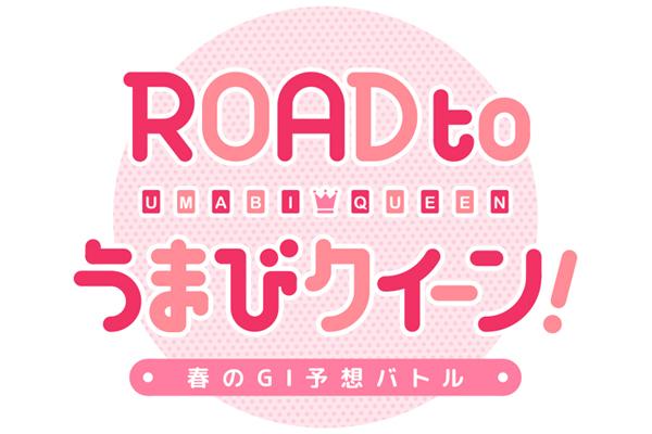 岸明日香、倉持由香、仮面女子が春のGI予想バトル!『ROAD to うまびクイーン』4・2開幕