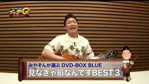 「みやぞんが選ぶイッテQ!DVDBOX見なきゃ損なんですBEST3」