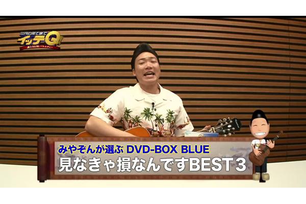 ANZEN漫才 みやぞんが選ぶ『イッテQ!DVDBOX見なきゃ損なんですBEST3』動画公開