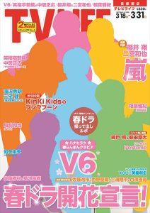 テレビライフ7号(表紙:V6)3月15日(水)発売