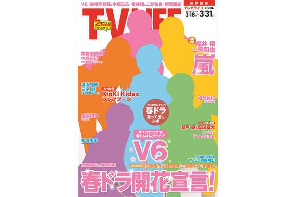 表紙はV6!春ドラ開花宣言!テレビライフ7号3月15日(水)発売