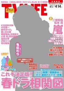 テレビライフ8号3月29日(水)発売(表紙:亀梨和也)